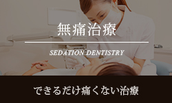 無痛治療 SEDATION DENTISTRY